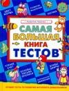 Самая большая книга тестов Крыжановский Г.