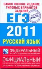 Самое полное издание типовых вариантов заданий ЕГЭ. 2011. Русский язык