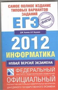 Ушаков Д.М. - Самое полное издание типовых вариантов заданий ЕГЭ. 2012. Информатика обложка книги