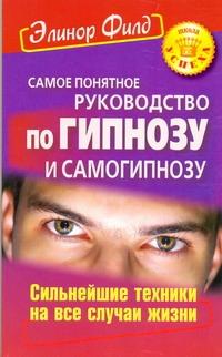 Филд Элинор - Самое понятное руководство по гипнозу и самогипнозу обложка книги