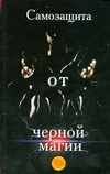 Мелик Л.Н. - Самозащита от черной магии обложка книги