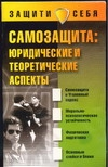 Века А.В. - Самозащита:юридические и теоретические аспекты обложка книги