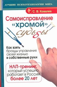 """Самоисправление """"хромой"""" судьбы. Как взять бразды управления своей жизнью в собс Ковалев С. В."""