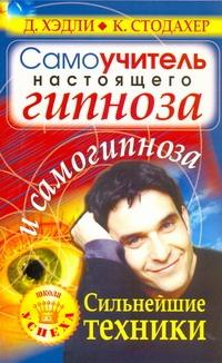 Стодахер К., Хэдли Д. - Самоучитель настоящего гипноза и самогипноза. Сильнейшие техники обложка книги