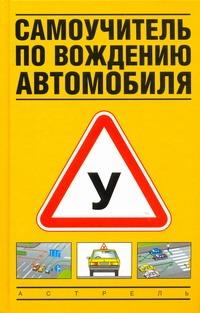 Иванов В.Н. - Самоучитель по вождению автомобиля обложка книги