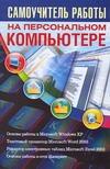 Глушаков С.В., Сурядный А.С. - Самоучитель работы на персональном компьютере обложка книги