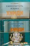 Самоучитель языка хинди+CD Лазарева Н.Н.