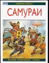 Брайант Э., Макбрайд А. - Самураи обложка книги
