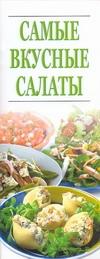 Резько И.В. - Самые вкусные салаты обложка книги
