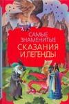 Самые знаменитые сказания и легенды
