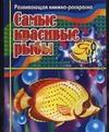 Тарабарина Т.И. - Самые красивые рыбы. Развивающая книжка-раскраска обложка книги