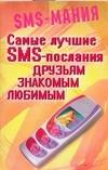 Самые лучшие SMS - послания друзьям, знакомым, любимым Ким Ён Джу