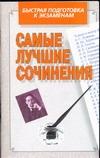 - Самые лучшие сочинения обложка книги