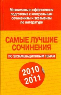 Белов Н.В. - Самые лучшие сочинения по экзаменационным темам,2010/2011год обложка книги