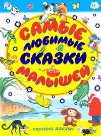 Самые любимые сказки малышей Чуковский К.И.