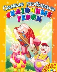 - Самые любимые сказочные герои обложка книги