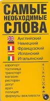 - Самые необходимые слова. Английский, немецкий, французский, испанский, итальянск обложка книги