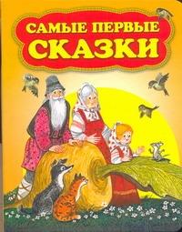 Казанцев Ю., Тржемецкий Б. - Самые первые сказки обложка книги