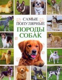 Кочетков М.А. - Самые популярные породы собак обложка книги