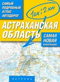 - Самый подробный атлас автодорог России. Астраханская область обложка книги