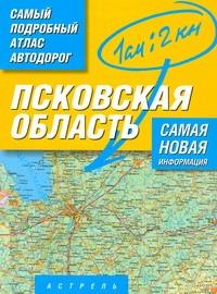 - Самый подробный атлас автодорог.  Псковская область обложка книги