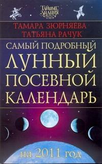 Самый подробный лунный посевной календарь на 2011 год Зюрняева Тамара, Рачук Татьяна