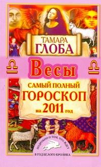 Самый полный гороскоп на 2011 год. Весы Глоба Т.М.
