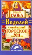 Самый полный гороскоп на 2011 год. Водолей