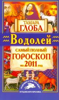 Самый полный гороскоп на 2011 год. Водолей Глоба Т.М.