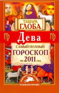 Самый полный гороскоп на 2011 год. Дева Глоба Т.М.
