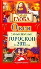 Самый полный гороскоп на 2011 год. Овен