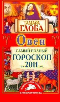 Самый полный гороскоп на 2011 год. Овен Глоба Т.М.