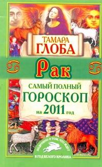 Самый полный гороскоп на 2011 год. Рак Глоба Т.М.