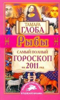 Самый полный гороскоп на 2011 год. Рыбы Глоба Т.М.