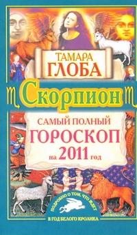 Самый полный гороскоп на 2011 год. Скорпион Глоба Т.М.
