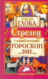 Самый полный гороскоп на 2011 год. Стрелец Глоба Т.М.