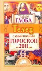 Самый полный гороскоп на 2011 год. Телец
