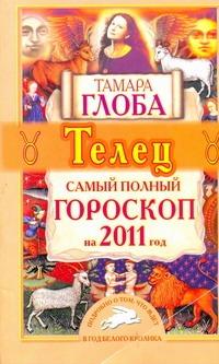 Самый полный гороскоп на 2011 год. Телец Глоба Т.М.