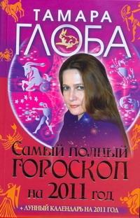 Самый полный гороскоп на 2011 год+ лунный календарь. Глоба Т.М.