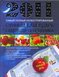 Самый полный иллюстрированный лунный календарь  2011 Гаврилова А.С.