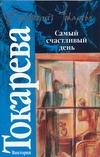 Токарева В.С. - Самый счастливый день обложка книги