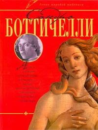 Жабцев В.М. - Сандро Боттичелли обложка книги
