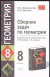 Сборник задач по геометрии. 8 класс Литвиненко В.Н., Попович А.Э.