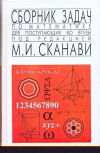 Сканави М.И. - Сборник задач по математике для поступающих во втузы обложка книги