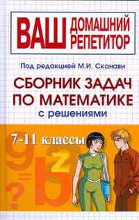 Сканави М.И. - Сборник задач по математике с решениями. 7-11 классы обложка книги
