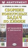 Кузьменко Н.Е. - Сборник конкурсных задач по химии обложка книги