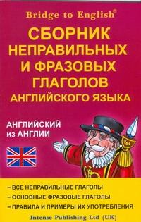. - Сборник неправильных и фразовых глаголов английского языка обложка книги