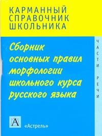 Питерская Т.И. - Сборник основных правил морфологии школьного курса русского языка обложка книги