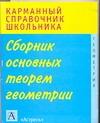Слонимская И.С., Слонимский Л.И. - Сборник основных теорем  геометрии обложка книги