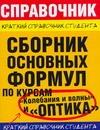Мартинсон Л.К., Смирнов Е.В. - Сборник основных формул по курсам Колебания и волны и Оптика обложка книги